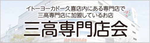 三高専門店会ホームページ